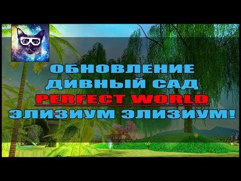 Обновление Дивный Сад Perfect World  Элизиум ЭЛИЗИУМ !