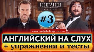 Английский на слух  Диалог 3  В ресторане