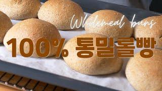 100%통밀롤빵 #건강한빵 #통밀빵 #제빵기반죽