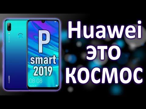 Подробный обзор Huawei