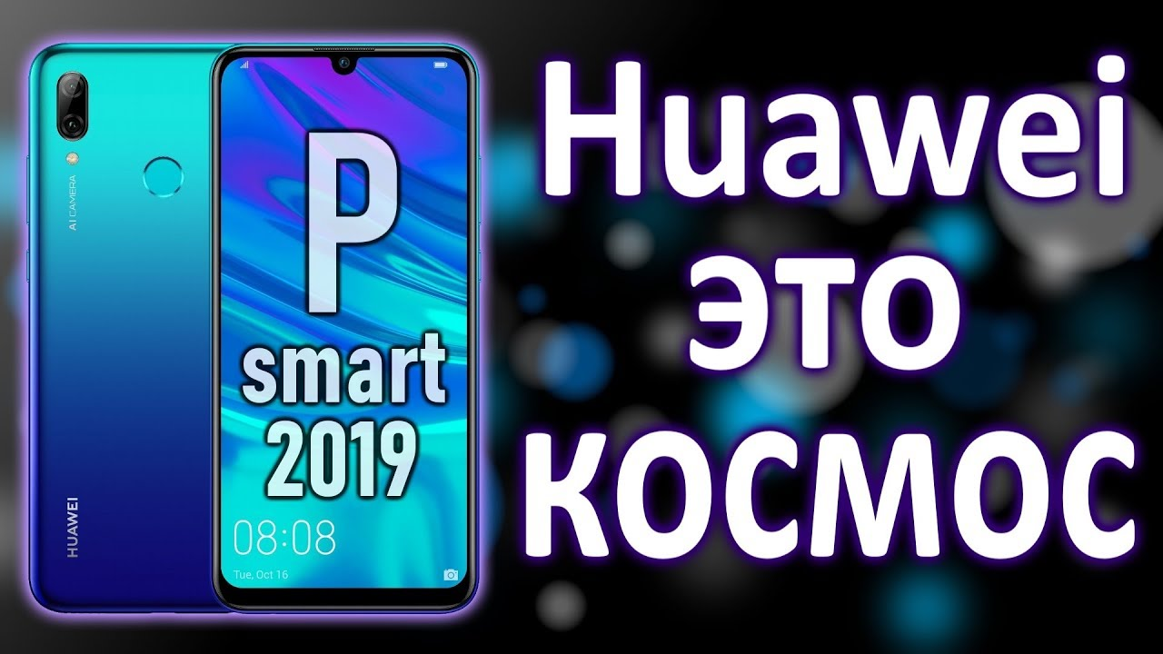 Подробный обзор Huawei P Smart 2019 Aurora Blue (POT-LX1)