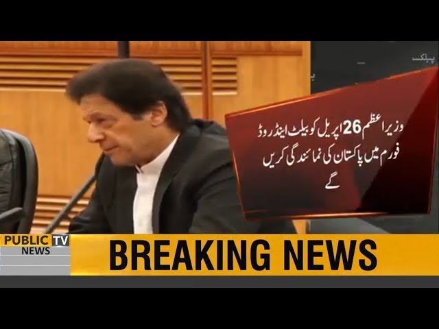 PM Imran Khan to visit China from 25 to 29 April, Chinese President will welcome PM