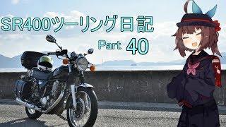 [東北きりたん]SR400ツーリング日記Part40[VOICEROID車載] thumbnail