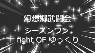 編集楽しかったです! これからどんどん幻想郷武闘会上げていくと思うので、 ぜひ見てください! #ゆっくり茶番 #バトル.