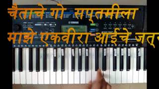 Majhe Aaiche Palkhila || Easy Piano Songs For Beginners || Play This Music