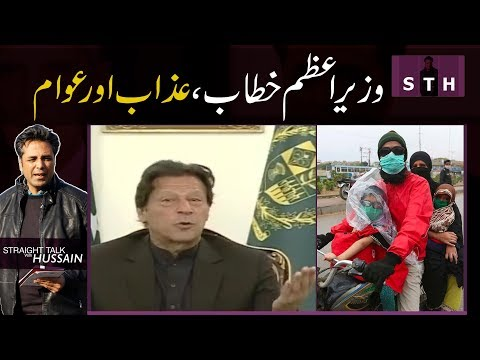 Talat Hussain    PM Address, Disaster And The Public.