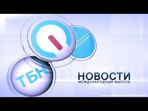 Мировые новости 05.07.2019