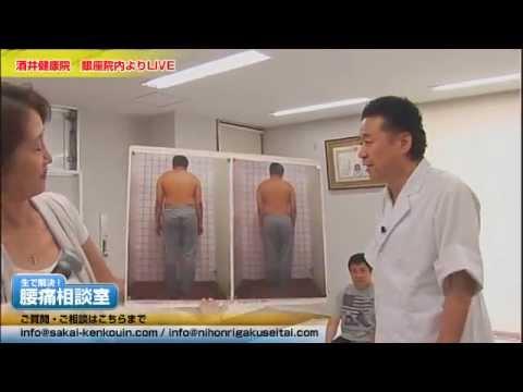 生で解決!腰痛相談室第35回