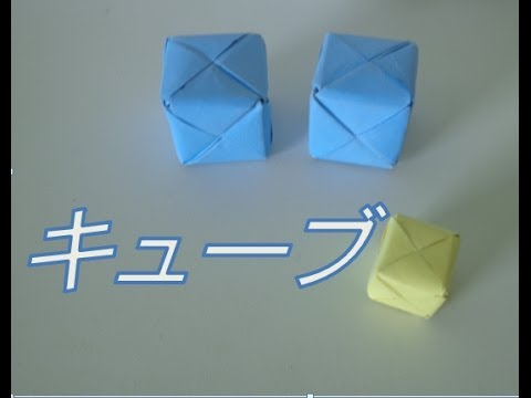 ハート 折り紙 折り紙 立方体 折り方 : youtube.com