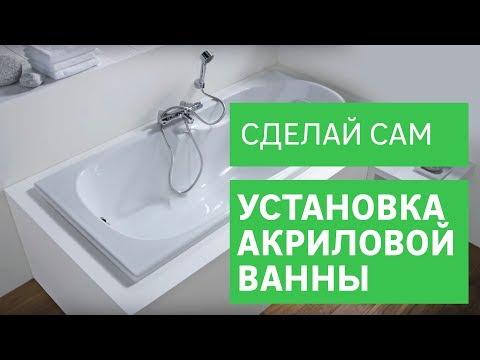 Установка акриловой ванны [Leroy Merlin]