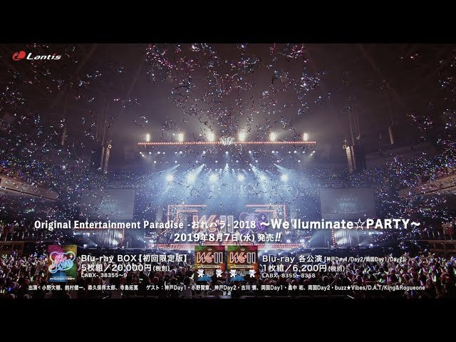 Original Entertainment Paradise -おれパラ- 2018~We'lluminate☆PARTY~ Blu-ray LIVE