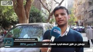 مصر العربية | مواطنين عن قانون الحضانه الجديد :الامهات اتظلمت