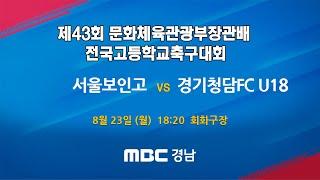 서울보인고 vs 경기청담FC U18 210823 [제4…