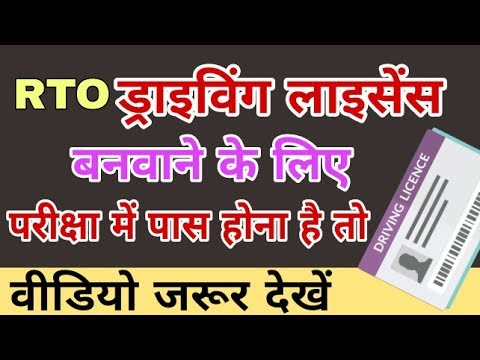 RTO परीक्षा में पास करवाएगी यह ऐप This app will get passed in the RTO Driving licence exam in Hindi