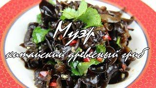 Китайский черный древесный гриб Mуэр, по-японски-黒きくらげ (курокикураге)