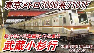 東京メトロ7000系7101Fによる「武蔵小杉行」@朝霞台駅・和光市駅 2021.06.27