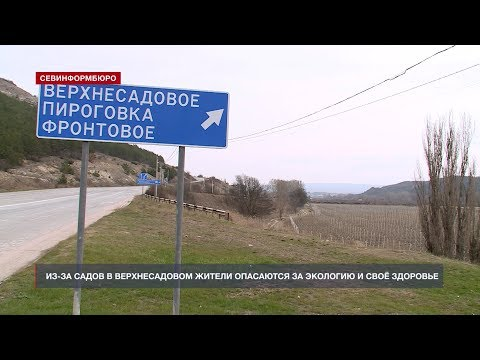 Жители села Верхнесадовое опасаются за своё здоровье из-за химикатов