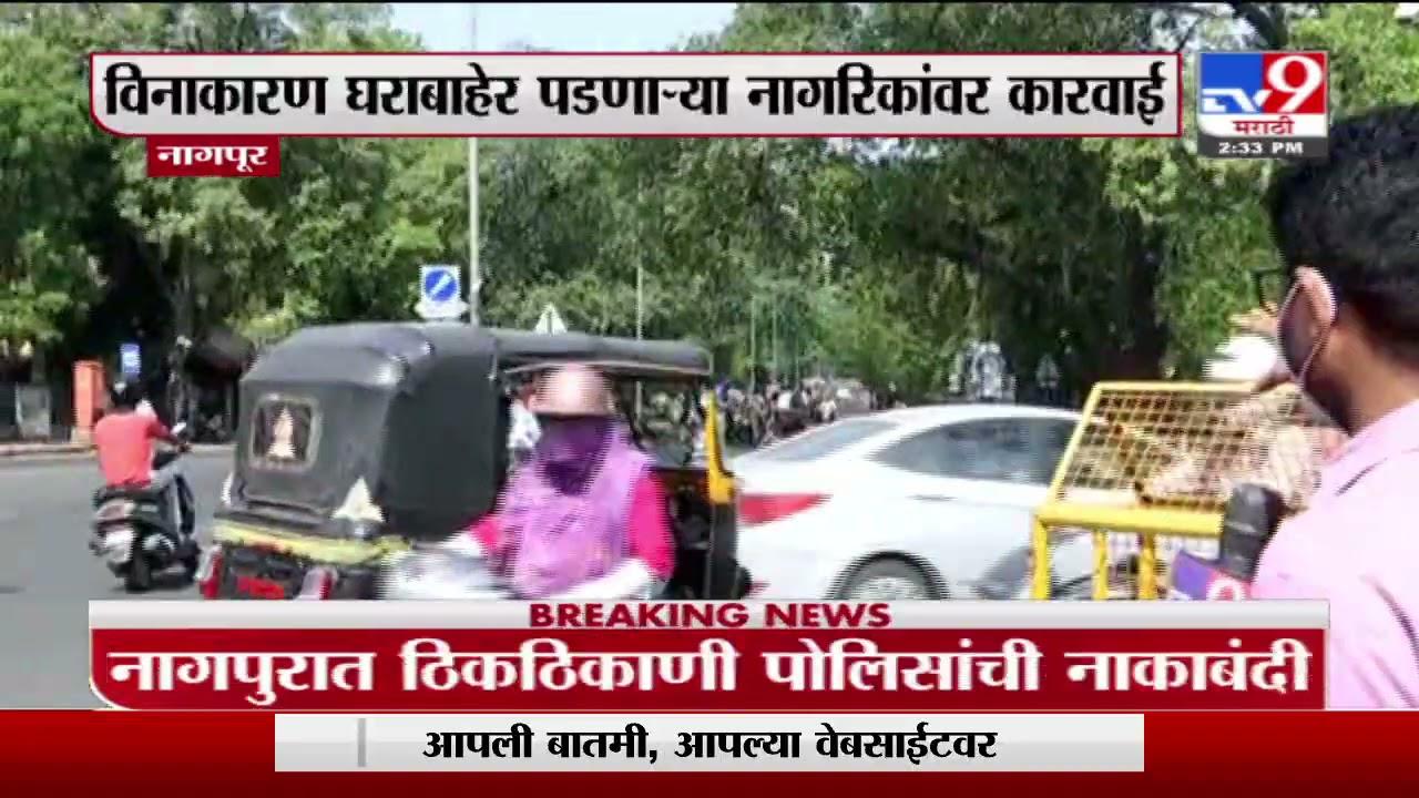 Download Nagpur Lockdown | नागपुरात पोलिसांकडून ठिकठिकाणी नाकाबंदी, विनाकारण फिऱणाऱ्यांवर पोलिसांची कारवाई