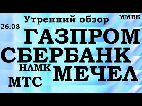 ММВБ. Сбербанк,Газпром,НЛМК,Россети,Мечел,МТС.Трейдинг. Обвал рынков.Акции. Технический анализ
