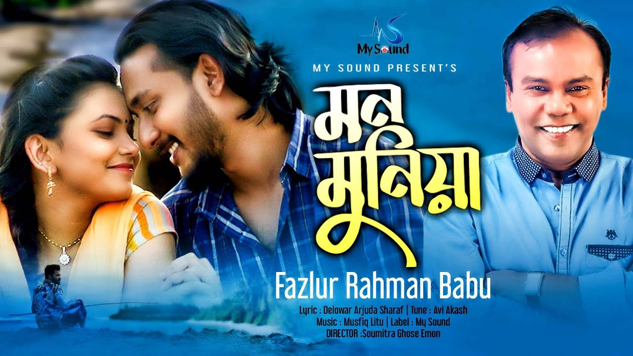Mon Muniya (মন মুনিয়া) | Fazlur Rahman Babu | Official Music Video | Bangla New Song 2020