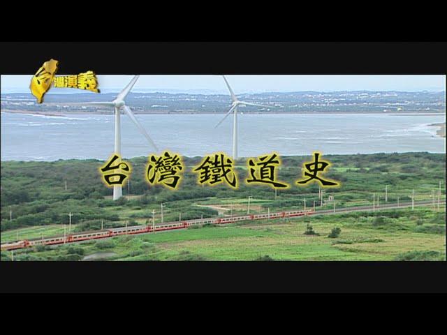【台灣演義】台灣鐵道史 2021.04.11 |Taiwan History