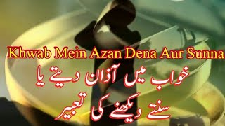 Khwab Mein Azan Dena kehna || Azan Ki Awaz Sunna || Azan In Dream Islam ||  Khawab Ki Tabeer Online
