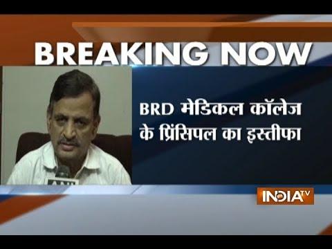 Gorakhpur Hospital Tragedy: Principal of BRD Medical College Rajeev Mishra suspended