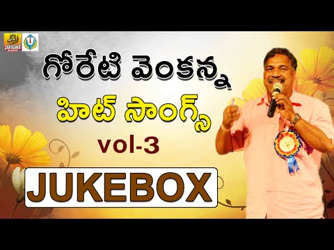 Goreti Venkanna Hit Songs Vol 3 -Goreti Venkanna Folk Songs - Telangana Folk Songs - Janapada Songs
