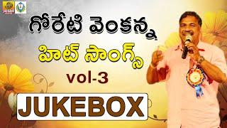 Goreti Venkanna Hit Songs Vol 3 -Goreti Venkanna Folk Songs - Telangana Folk Songs - Janapada Songs