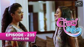 Ahas Maliga | Episode 235 | 2019-01-08 Thumbnail