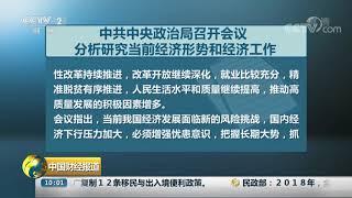 [中国财经报道]中共中央政治局召开会议 分析研究当前经济形势和经济工作| CCTV财经