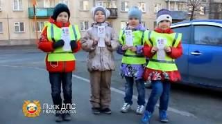 В Красноярске дети и автоинспекторы призвали родителей использовать детские автокресла