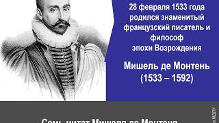 Мишель де Монтень (1533 — 1592)