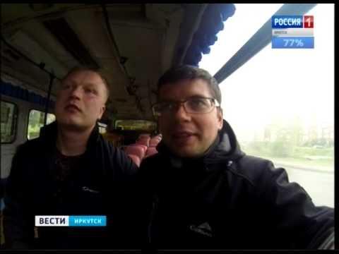 Инспекторы ГИБДД под видом пассажиров проверяли работу водителей автобусов, «Вести-Иркутск»