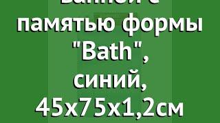 Коврик для ванной c памятью формы Bath, синий, 45х75х1,2см (Vortex) обзор 24119