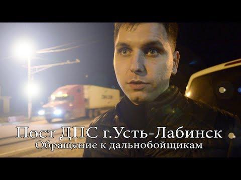 Пост ДПС г.Усть - Лабинск. Обращение к дальнобойщикам