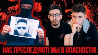 - ВЫЗОВ ДУХОВ НАС ПРЕСЛЕДУЕТ NO NAME МЫ В ОПАСНОСТИ