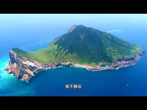 探訪龜山島