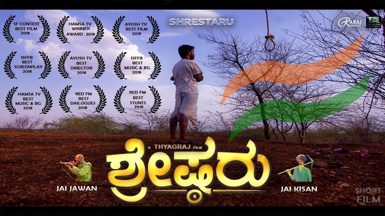 Shrestaru - New Kannada Short Movie 2019 | Naveen, Viraaj | Thyagraj |  Kannada Short Films