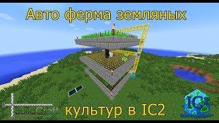 Авто ферма земляных культур в Industrial Craft 2 BuildCraft Моды для майнкрафт