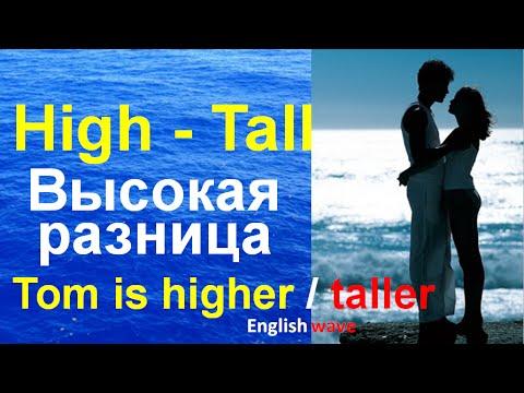 Как по английски будет высокая