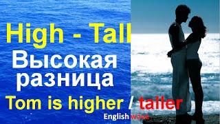 Лексика английского языка. Уроки английского языка.  High & tall. Tom is higher / taller.