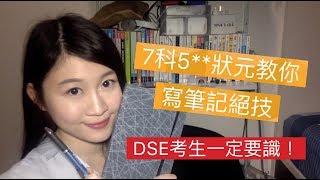 【7科5**狀元分享】DSE考生一定要識嘅寫筆記技巧!