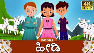 ಹೀಡಿ | Heidi in Kannada | Kannada Stories | Fairy Tales in Kannada | Kannada Fairy Tales
