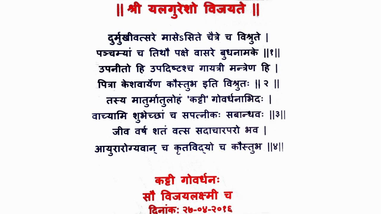 Download ashirvachanam mantra epub
