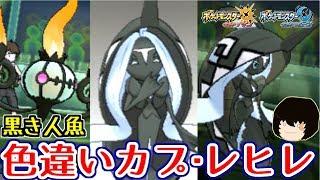 【ポケモンUSUM】色違いカプ・レヒレで対戦してみた!【ゆっくり実況】