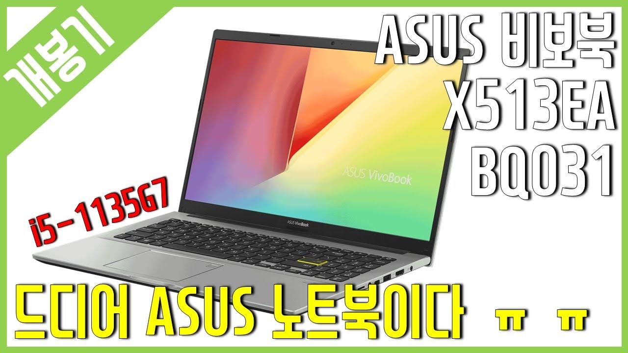[개봉기] ASUS 비보북 X513EA BQ031 - 만두얏 채널 최초의 ASUS 노트북