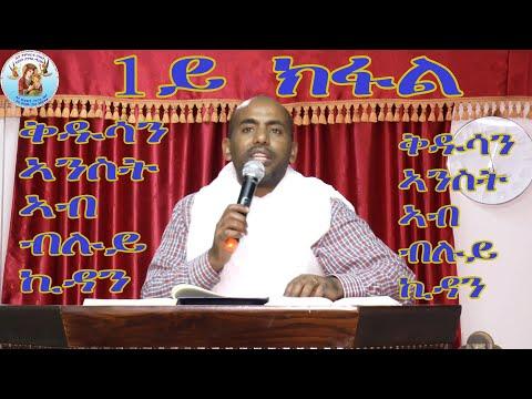 'ቅዱሳን ኣንስት ኣብ ብሉይ ኪዳን (1ይ ክፋል)'' Eritrean Orthodox Tewahdo Church 2021 by መም.ገብረመድህን ተኽለሚካኤል