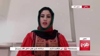 MEHWAR: Afghanistan Wins Another Bronze In Ashgabat