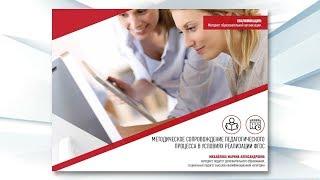 Методическое сопровождение педагогического процесса в условиях реализации ФГОС